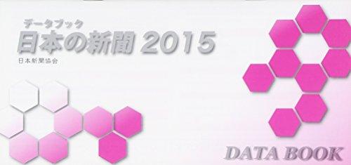 データブック 日本の新聞〈2015〉