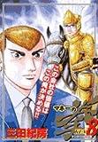 マネーの拳 8 (ビッグコミックス)