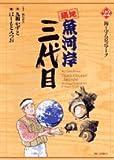 築地魚河岸三代目 22 (22) (ビッグコミックス)