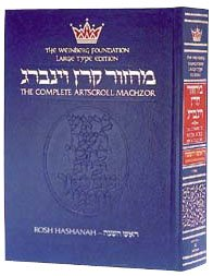 Complete ArtScroll Machzor for Rosh Hashanah