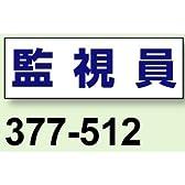 【ユニット】ヘルタイ用ネームカバー 監視員 [品番:377-512]