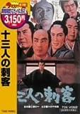 十三人の刺客 [DVD]