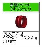 籾殻収集器 BIG専用 異型ソケット