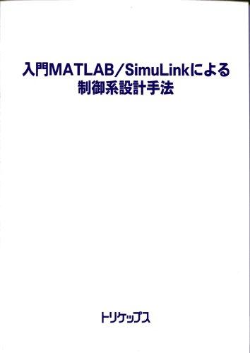 入門 MATLAB/SimuLinkによる制御系設計手法 (CD付き)