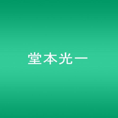 KOICHI DOMOTO Endless SHOCK Original Sound Track (初回盤DVD付)をAmazonでチェック!