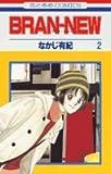 Branーnew 第2巻 (花とゆめCOMICS)