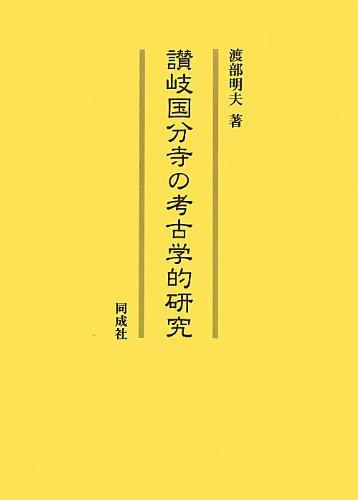 讃岐国分寺の考古学的研究