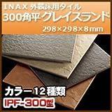 ノーブランド品 INAX(イナックス)外装床用タイル300角平 グレイスランド IPF-300 11枚セット 298×298×8mmタイル GRL-14
