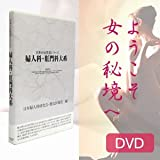 婦人科・肛門科 DVD