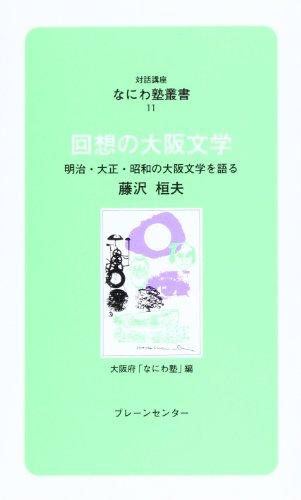 回想の大阪文学 (なにわ塾叢書 11)