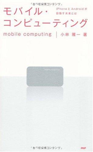 モバイル・コンピューティング