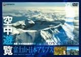 空中遊覧~鳥瞰・日本列島縦断飛行5~〔富士山・日本アルプス〕[DVD]