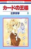 カードの王様 第6巻 (花とゆめCOMICS)