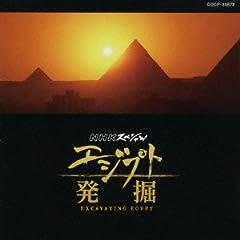 : NHKスペシャル エジプト発掘 オリジナルサウンドトラック
