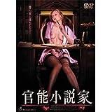 「官能小説家」DVD