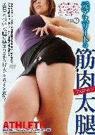 元アスリートの筋肉太腿フェロモン~エロごっつい太腿に挟まれながら昇天してみませんか?/アロマ企画 [DVD]