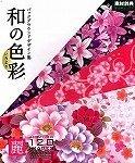 和の色彩(いろどり) Vol.4<麗>