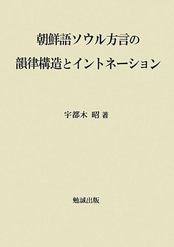 朝鮮語ソウル方言の韻律構造とイントネーション