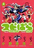 スピリチュアルぱらだいす 2 (2) (サンデーGXコミックス)