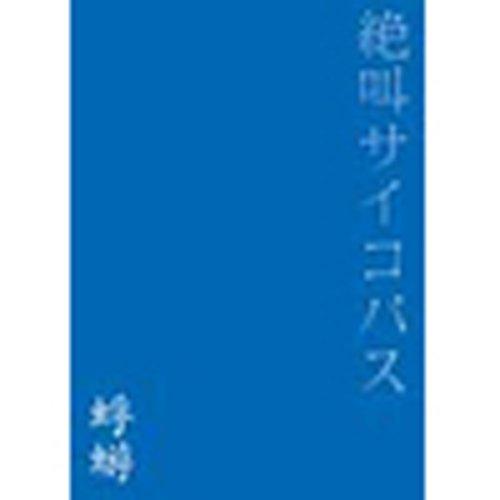 絶叫サイコパス [DVD]