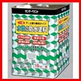 SP一液水性簡易防水塗料(下塗り・上塗り兼用タイプ) 16kg 269921グリーン