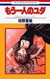 もう一人のユダ / 杜野 亜希 のシリーズ情報を見る