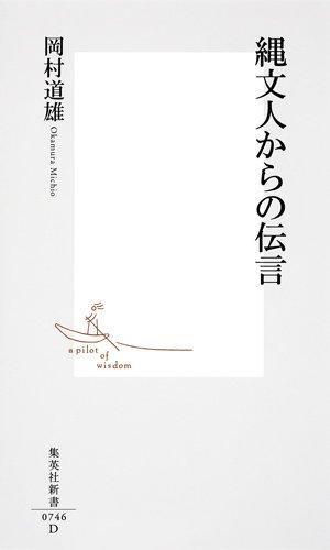 縄文人からの伝言 (集英社新書)
