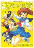 成恵の世界 10 (10) (角川コミックス・エース 60-10)