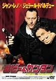 ルビー&カンタン [DVD]