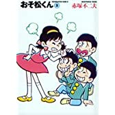 おそ松くん (3) (竹書房文庫)