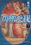 ノストラダムスと王妃〈下〉 (集英社文庫)