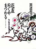 花衣(はなごろも)ぬぐやまつわる…―わが愛の杉田久女