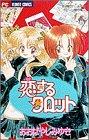 恋するタロット (フラワーコミックス おおばやしみゆき傑作集)