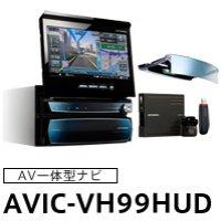 パイオニア carrozzeria CYBER NAVI 7V型ワイドVGA地上デジタルTV/DVD-V/CD/Bluetooth/USB/SD/チューナー・5.1ch対応・DSP AV一体型HDDナビゲーション HUDユニットセット AVIC-VH99HUD