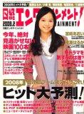 日経エンタテインメント ! 2008年 02月号 [雑誌]