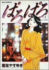 ぱろぱろ 1 夜の女神達 (ビッグコミックス)