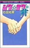 ジグ・ザグ丼 6 (りぼんマスコットコミックス クッキー)