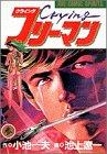 Cryingフリーマン 3 (ビッグコミックス)