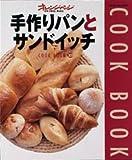 手作りパンとサンドイッチ (Orange page books―Cook book)