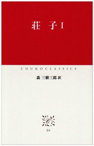 荘子〈1〉 (中公クラシックス)