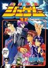 坊主戦隊ジュゲム / 駒井 悠 のシリーズ情報を見る