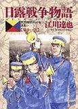 日露戦争物語―天気晴朗ナレドモ浪高シ (第11巻) (ビッグコミックス)