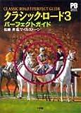 クラシック・ロード3パーフェクトガイド (POPCOM BOOKS)