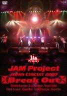 JAM Project JAPAN CIRCUIT 2007 Break Out [DVD]