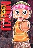 NINKU ―忍空― 1 (集英社文庫―コミック版 (き17-1))