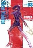 サイレントメビウス完全版 08―Silent Mobius (トクマコミックス)