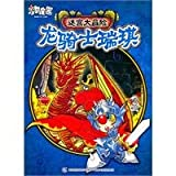 img - for Moore Park Maze Adventures: Dragoon Shirui Qi book / textbook / text book