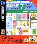 感動素材 Word StarSuite 7 専用 テンプレート集 7 趣味・スポーツ編