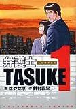 弁護士tasuke / 針村 鳳堂 のシリーズ情報を見る