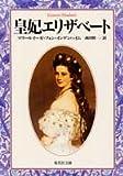 皇妃エリザベート (集英社文庫) [文庫] / M・V・インゲンハイム (著); 西川 賢一 (翻訳); 集英社 (刊)